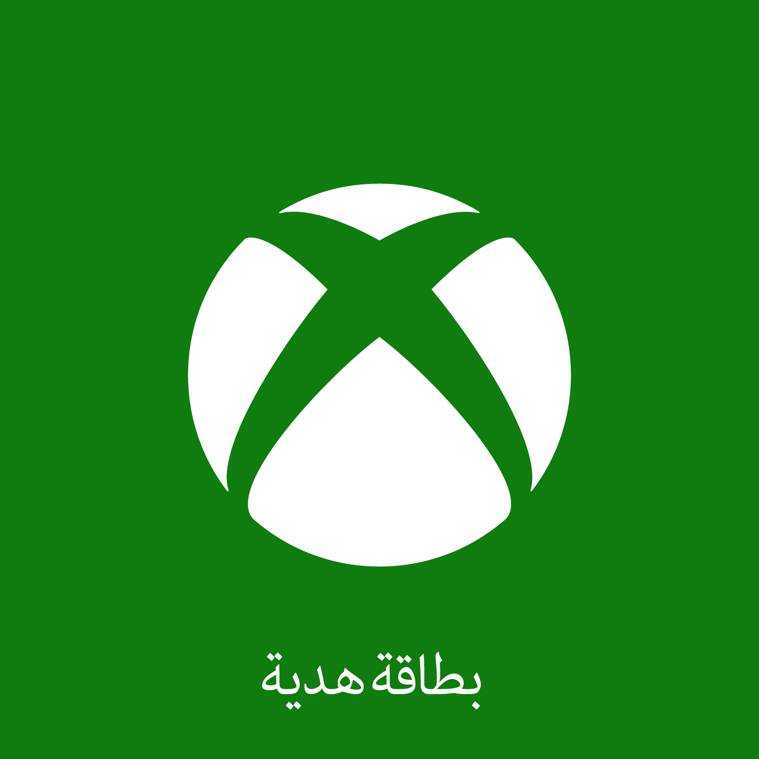 بطاقة هدايا Xbox – الرمز الرقمي