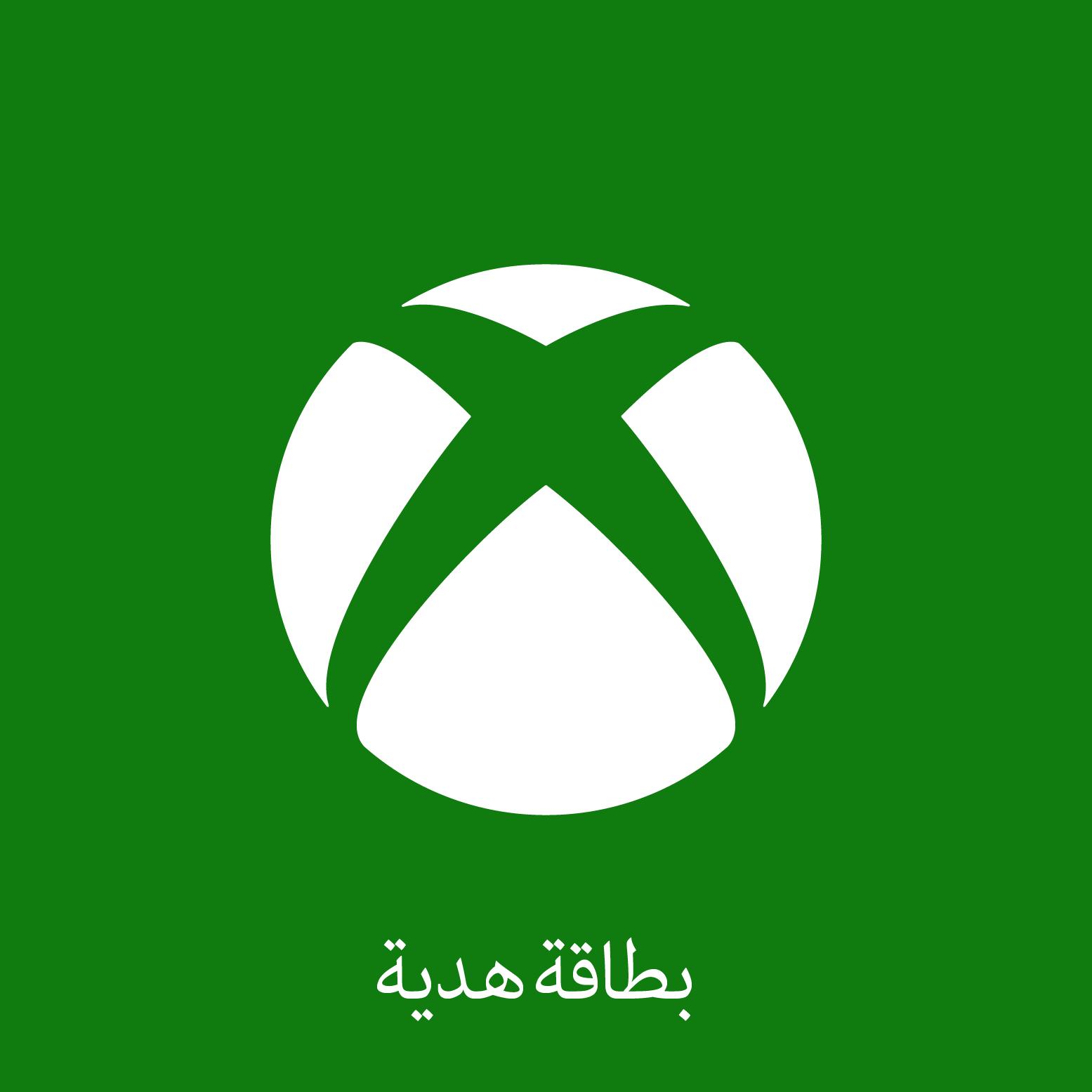 ر.س.50.00 بطاقة هدايا Xbox الرقمية