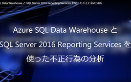 Azure SQL Data Warehouse と SQL Server 2016 Reporting Services を使った不正行為の分析