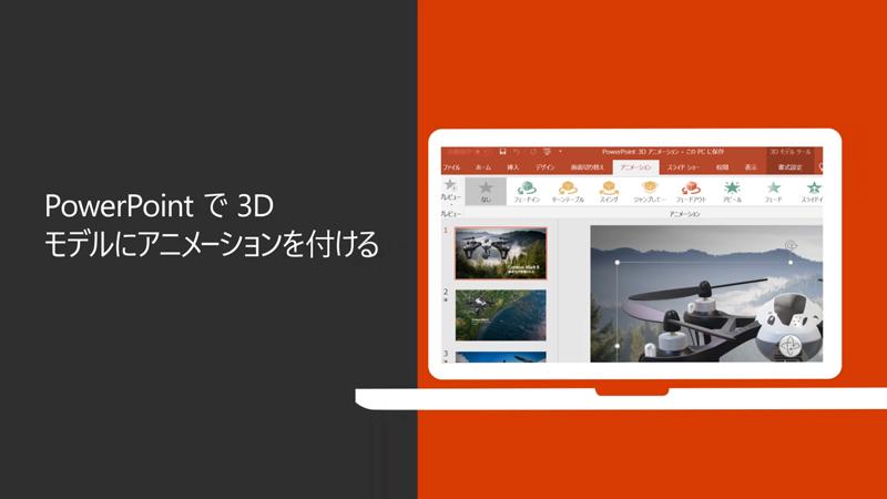 powerpoint の 3d アニメーション効果 powerpoint