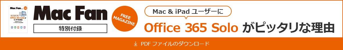 Mac & iPadユーザーに Office 365 Soloがピッタリな理由 Mac Fan 特別付録 PDFファイルのダウンロード