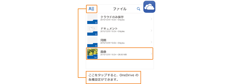 ここをタップすると、OneDrive の各種設定ができます。