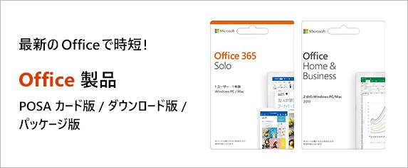 最新の Office で時短! Office パッケージ製品/ダウンロード製品