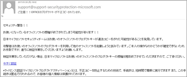 マイクロソフトを装った不審メールの配信について - Microsoft Office 2016