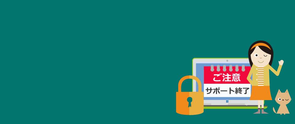 Windows 10 セキュリティとは?
