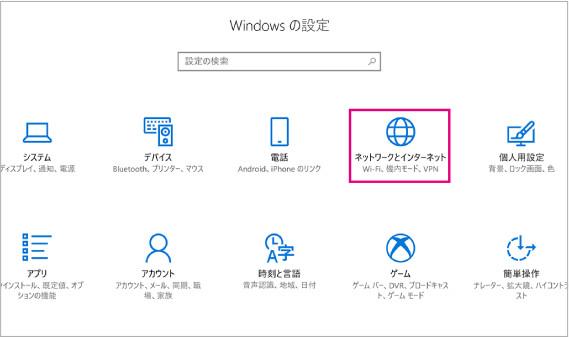 Windows の設定の[ネットワークとインターネット]を示した画面