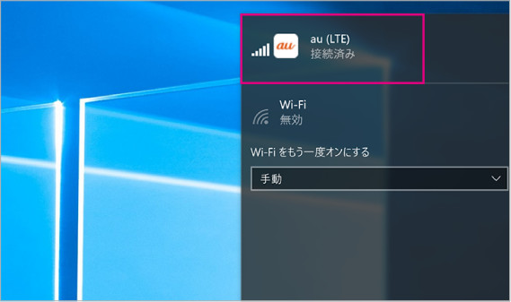 ネットワークが接続済みとなった画面