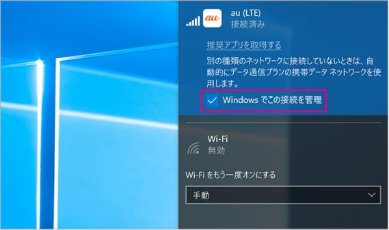 [Windows でこの接続を管理]の画面