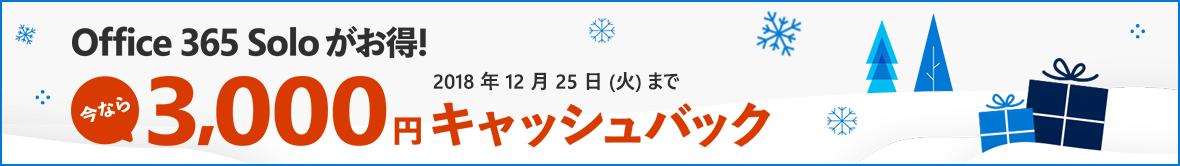 Office 365 Solo がお得! 今なら 3,000 円キャッシュバック 2018 年 12 月 25 日 (火) まで