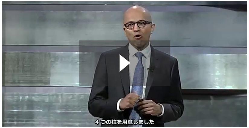 マイクロソフト CEO サティア ナデラの基調講演映像 (ワシントン DC:2015年11月17日)の動画サムネイル