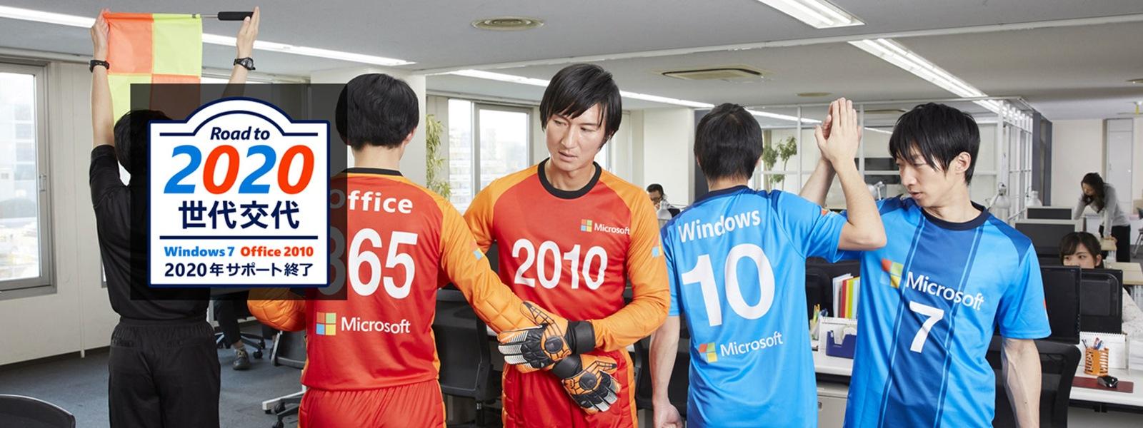 Road to 2020 世代交代。 Windows 7 Office 2010 2020年サポート終了。