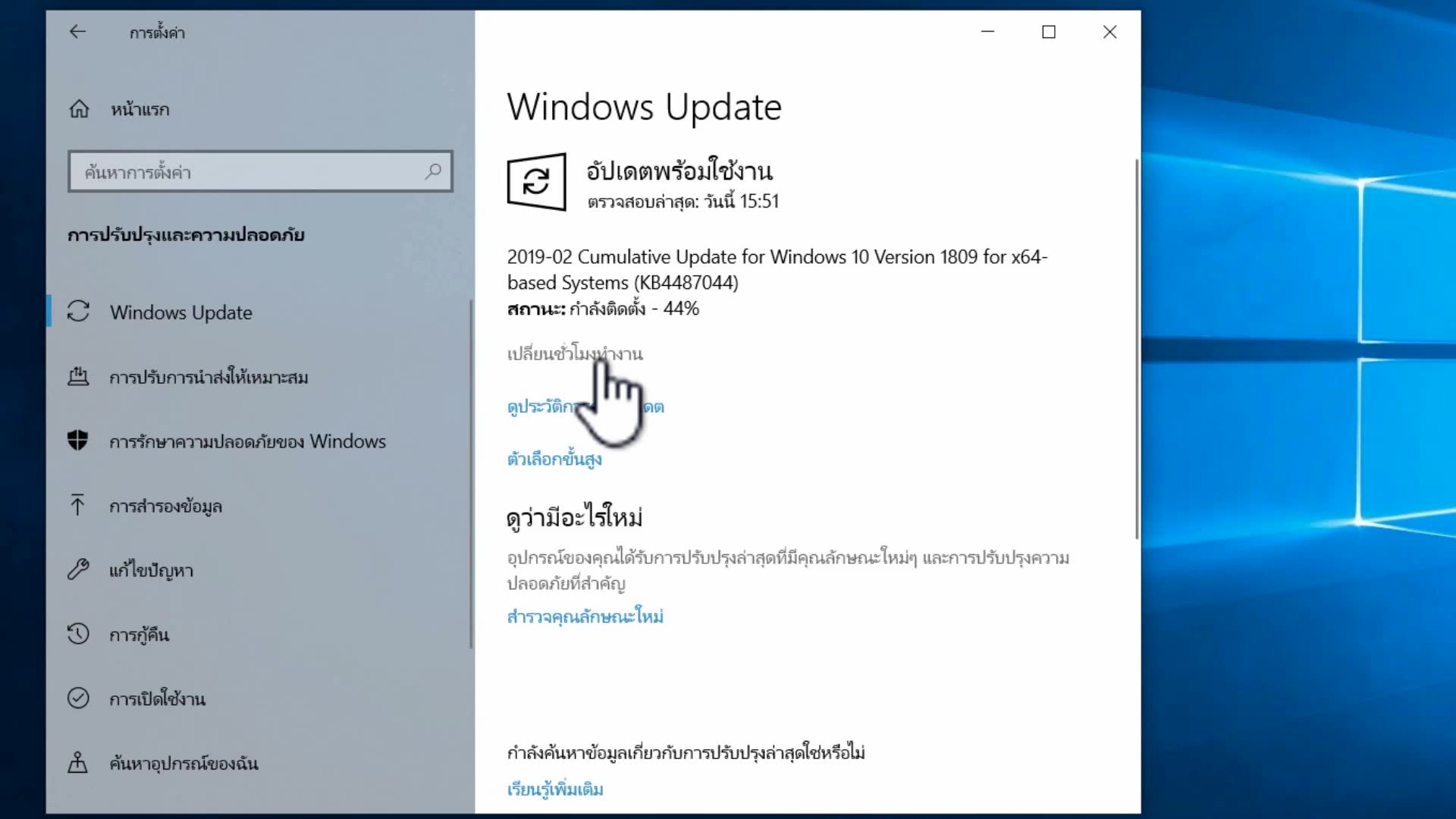 Trouble installing Surface updates?