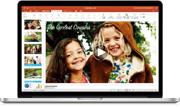 機能はそのままに、 Mac 用にデザインされた Office