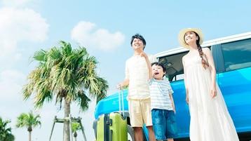 イメージ: 旅行を楽しむ家族