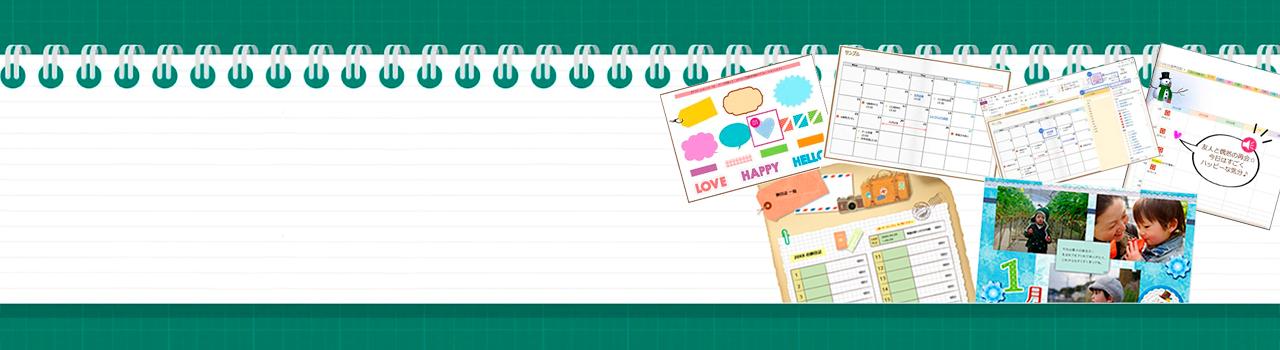 イメージ: 日記・手帳テンプレート