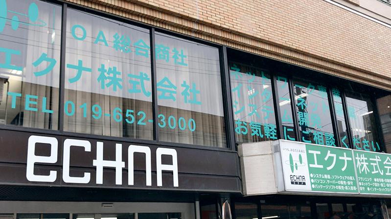 エクナ株式会社