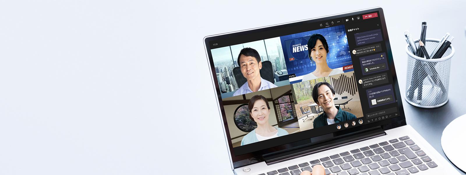 背景画像を変更した参加者 4 人による Microsoft Teams のビデオ会議が画面に表示されたノート PC