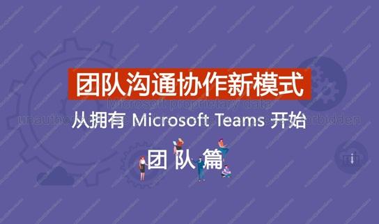 Super team, effective organization members