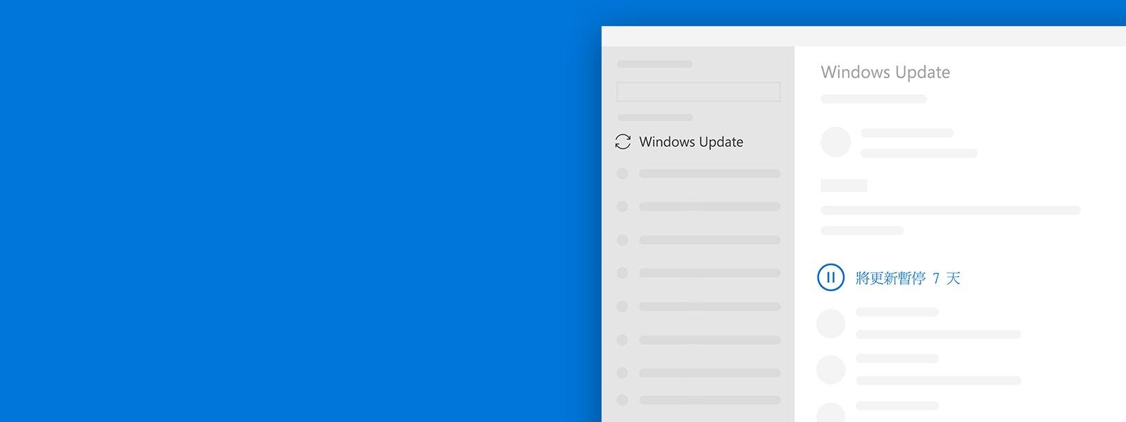 Windows 更新畫面