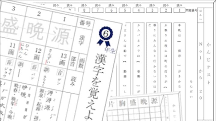 へずま 漢字