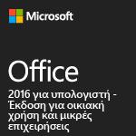 Office 2016 Έκδοση για οικιακή χρήση και μικρές επιχειρήσεις