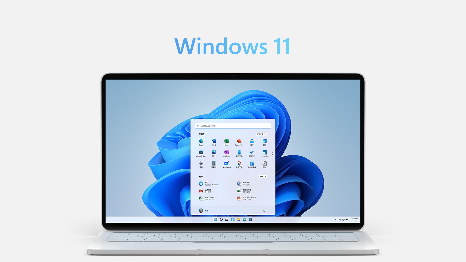 【如何全新安装最新微软Winodws 11工作站专业版】-立青
